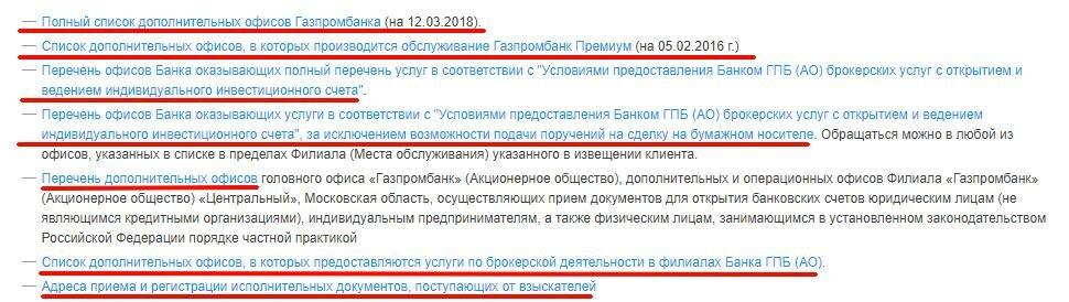Где можно зарегистрироваться в личном кабинете Gazprombank