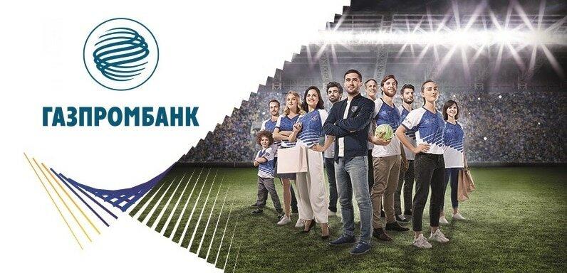знаменитости и спортсмены выбирают Газпромбанк