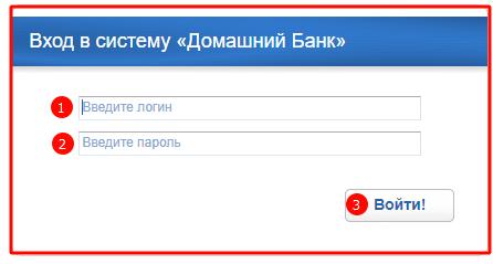 Авторизация в Домашнем Банке на официальном сайте ГПБ